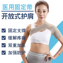 YASCO IELTS Imported Open Shoulder Protector Health Care Protection Shoulder Pain General Warming Protector for Men and Women