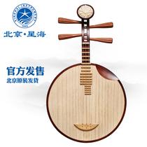 星海 月琴乐器奥氏黄檀材质竹品花开富贵头饰酸枝木演奏月琴 8214