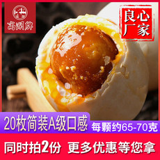 Yangzhou Gaoyou specialty authentic oil red heart ready to eat salted duck egg yolk non-sea duck egg 20 pieces about 65-70g