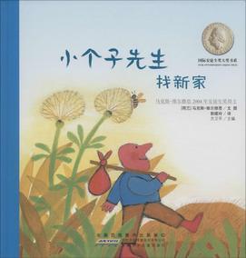 国际安徒生奖大奖书系•小个子先生找新家 畅销书籍 绘本 正版谁害怕系列 怕高的鸟