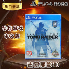 Spot Genuine PS4 Game Tomb Raider 10 Rise Chinese Edition 20th Anniversary Edition Annual Edition