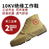 5/10KV Shuangan electrical insulation shoes labor insurance canvas work shoes summer breathable non-slip yellow ball rubber shoes men's small code