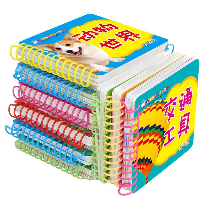 宝宝认知卡片撕不烂早教书0-3-6岁儿童书启蒙翻翻看拼音卡片识字书幼儿看图绘本认物彩色认字卡片书洞洞图书婴儿故事书儿歌书籍