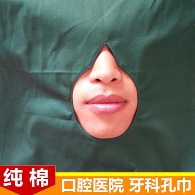 纯棉牙科手术洞巾口腔孔巾墨绿色布料医消毒用布尺寸规格齐全