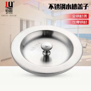 不锈钢盖子洗菜盆塞子水槽盖下水盖双槽水塞水槽洗碗池堵水配件