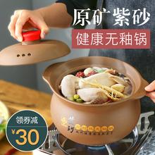 康庄 紫砂明火耐高温砂锅陶瓷小沙锅家用煲汤煮粥石锅炖锅燃气
