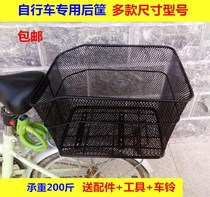 Bicycle after basket with large mountain bike rear seat Bike basket Basket Pet Basket Basket Bag