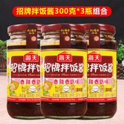 包邮海天招牌拌饭酱300g*3瓶装香辣味香菇酱下饭拌面酱火锅调味酱