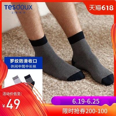 【2双装】土豆先生柔软男士男士袜子 色织条纹棉质休闲中筒中长