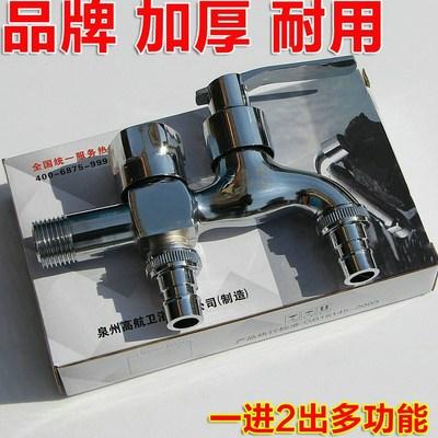 满减纯铜拖把池多功能两用洗衣机水龙头!双多头双用一进二出开关