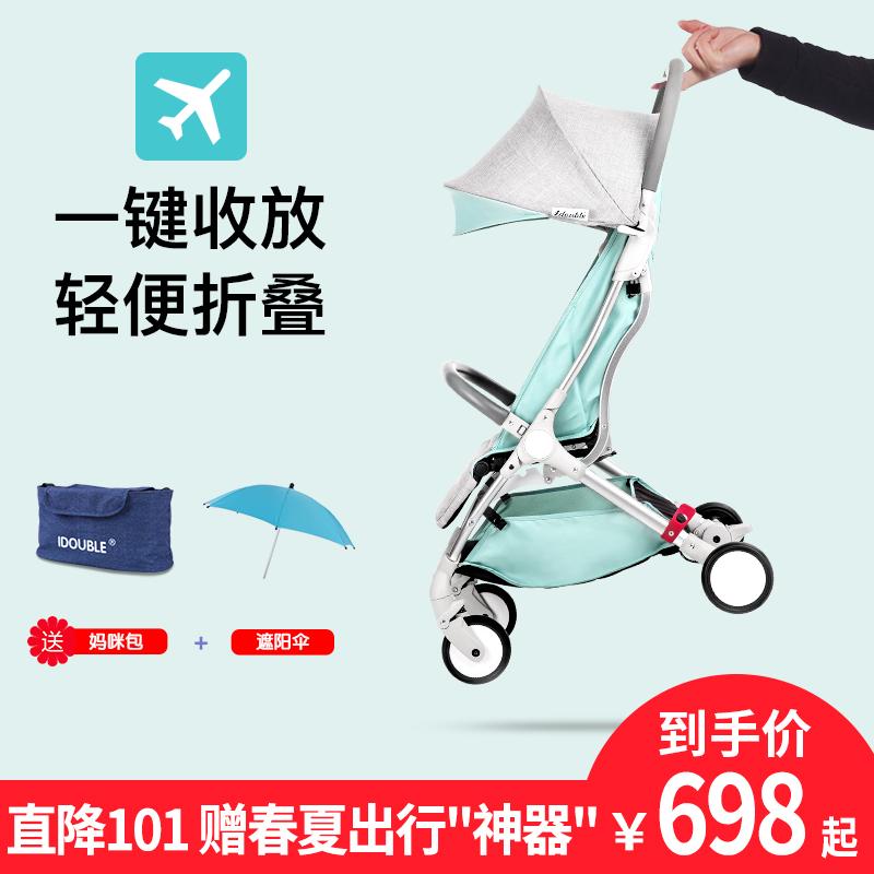 idouble婴儿推车 可坐可躺超轻便折叠便携式儿童小宝宝bb口袋伞车