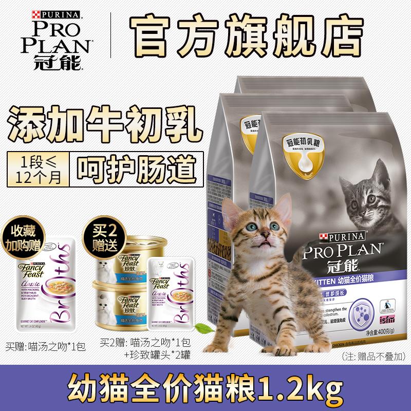 冠能幼猫粮专用全价离乳怀孕母猫1-4-12个月英短美短用猫粮1.2kg