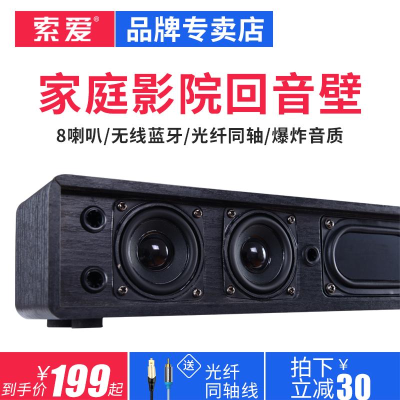 索爱 SA-118电视音响家用客厅回音壁音箱5.1家庭影院投影仪低音炮可领取领券网提供的5.00元优惠券