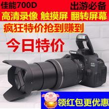高清数码 入门级 单反相机 EOS 套机 Canon 750D 佳能700D