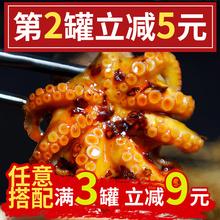 麻辣八爪鱼罐装海鲜即食香辣爆头迷你小章鱼鱿鱼须章鱼足熟食零食