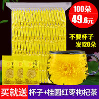 Chrysanthemum tea, gold silk, emerald flower, a cup of chrysanthemum, scented tea, non-clearing fire, heat, detoxification, fire-fighting tea