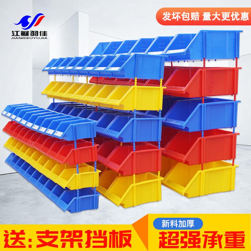 yujia加厚组合式零件箱螺丝配件五金工具收纳盒元件塑料盒物料箱