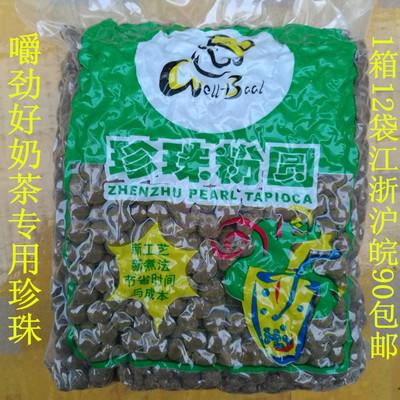 味宝珍珠粉圆奶茶珍珠珍珠豆快乐柠檬黑珍珠奶茶原料coco珍珠