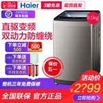 Haier/海尔S8518BZ61直驱变频8.5公斤全自动双动力波轮洗衣机家用