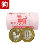 收藏天下现货 2018年狗年生肖贺岁普通纪念币 2018狗币流通硬币