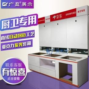 油烟机展架展柜厨卫货架展示架煤气燃气灶展示柜消毒柜灶具展台柜