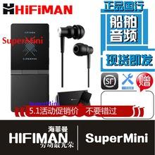 【授權經銷商】海菲曼HIFIMAN superminiHIFI 便攜無損音樂播放器