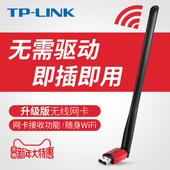 LINK免驱动USB无线网卡台式机电脑笔记本wifi信号发射接收器迷你WI FI无限网络 高增益天线图片