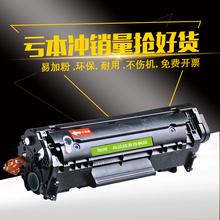适用 惠普Q2612a硒鼓12A 1020 hpm1005 3050 1022 1010打印机墨盒