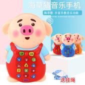 宝宝音乐玩具小手机海草猪多功能电话机0-1-3岁婴幼儿音乐玩具女