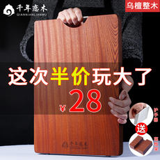 Millenium love wood ebony wood cutting board solid wood household wood cutting board cutting board kitchen mold antibacterial knife occupation board