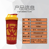 Mutant bloody World of Warcraft shake cup fitness large capacity shaker 1000ml protein powder cup sports bottle