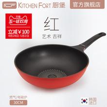 厨堡韩国进口钻石不粘锅炒锅平底煎炒菜家用锅燃气灶电磁炉适用