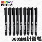 日本MARVY美辉380油性针管笔草图笔绘图勾线笔手绘动漫高达模型笔玉器笔防水速干记号笔