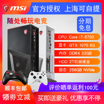 MSI MSI 3 mini ordinateur de bureau HTPC salon i5i7 console de jeu unique GTX1070