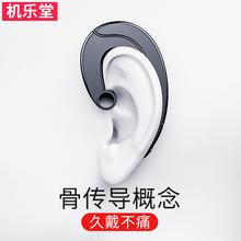 Joyroom/机乐堂 P1 运动骨传导蓝牙耳机挂耳式无线开车耳塞不入耳