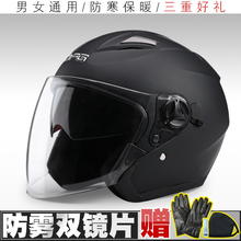 DFG Electric Battery Motorcycle Helmets for Men and Women