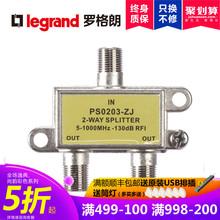 有线电信号视分配器一分二分频器分支器 TCL罗格朗电视分配器