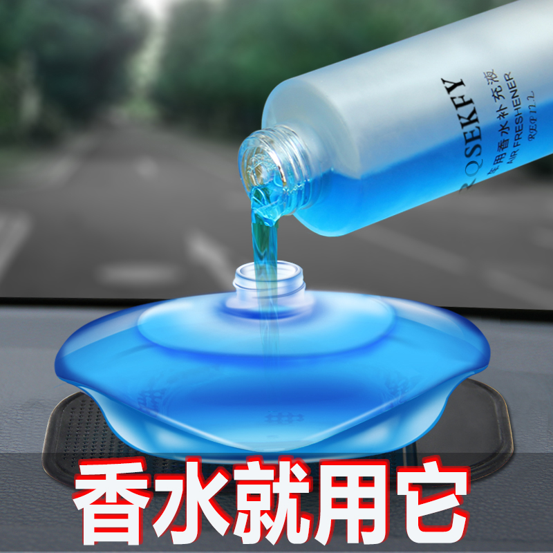 车香水挂件