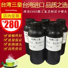 进口UV墨水适用于理光G5柯尼卡精工UV平板打印机墨水 台湾三皇原装