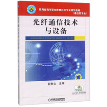 Optical Fiber Communication Technology and Equipment: Planning Textbook for Demonstration Major of Higher Vocational Education of Ministry of Education (Communication Major); Duan Zhiwen; 9787111314004; Machinery Industry Press; 42.00