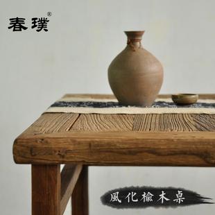 老榆木八仙桌风化纹实木方桌老榆木粗质感大纹理茶桌茶台餐桌桌椅