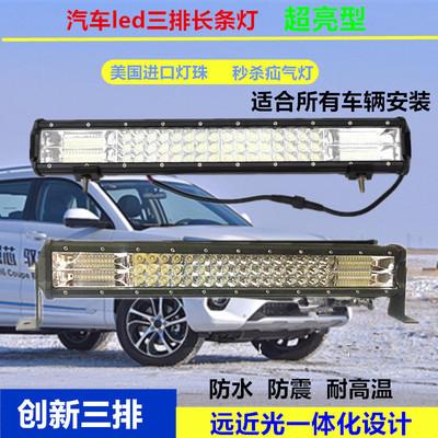 汽车LED长条射灯12v强光灯24v货车灯中网改装灯越野车顶射灯爆闪