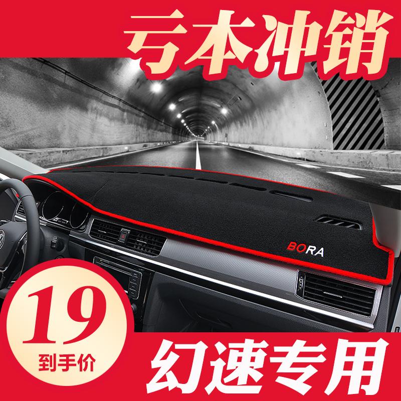 北汽幻速S2/S3/S3L/S5/S6/S7汽车用品改装饰中控仪表台防晒避光垫