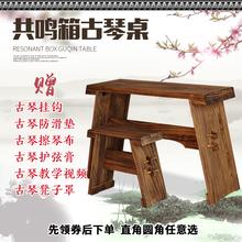 仿古守 组装 拆卸国学桌 伏羲氏仲尼式 古琴桌凳桐木共鸣箱 茶桌