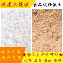 琪康硅藻土助滤剂食品级白色红粉末工业化学实验过介质酒饮料包邮