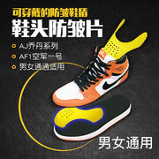 Shi AJ shoes shield shoes support aj1 sneakers sports shoes shield anti-wrinkle artifact toe wrinkle tablets stereo anti-crease