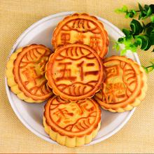 东北月饼老式纯手工伍仁月饼100g*5块 糕点特产 枣泥 豆沙 黑芝麻