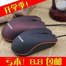 联想华硕通用有线鼠标 USB笔记本电脑台式机办公家用女生小手鼠标