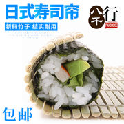 Sushi Tools Bamboo Curtain Roll Beginner Home Laver Pack Rice Sushi Green Leather Bamboo Curtain Japanese Sushi Roller