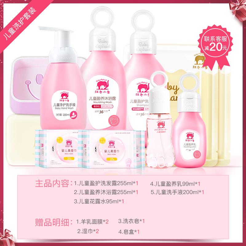 红色小象新生婴儿童洗护用品宝宝护肤套装沐浴露二合一旗舰店正品